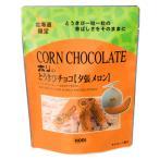 お菓子 スイーツ お取り寄せ チョコレート ホリ(HORI) とうきびチョコ 夕張メロン 10本入