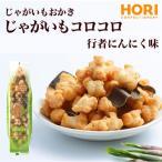 お菓子 おせんべい おかき ホリ(HORI) 北海道 お土産 じゃがいもコロコロ 行者にんにく味 お取り寄せ プレゼント 贈り物 北海道 応援 夏ギフト