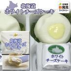 北海道ホワイトチーズケーキ 8個入 お菓子 スイーツ 北海道 お土産 お取り寄せ ポイント消化 プレゼント ホワイトデー お返し