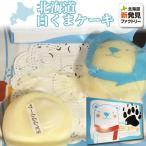 北海道白くまケーキ 8個入 お菓子 スイーツ 北海道 お土産 お取り寄せ ポイント消化 プレゼント ホワイトデー お返し