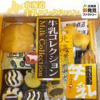 北海道 お土産 牛乳コレクション ミルククッキー、サブレ等23個入 お取り寄せ プレゼント 贈り物