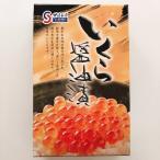冷凍便 【送料無料】 北海道産 いくら醤油漬け 250g お取り寄せ ギフト 贈り物
