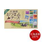 雪印メグミルク 北海道おつまみチーズ 12個入 お取り寄せ プレゼント 贈り物 ギフト