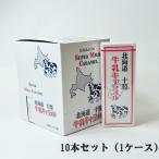 お菓子 スイーツ キャラメル 札幌グルメフーズ 北海道 お土産 十勝牛乳キャラメル 10本セット(1ケース)(通常税込価格1512) お取り寄せ プレゼント 贈り物