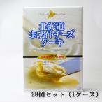 ホワイトチーズケーキ 8個入 28個セット(1ケース)お取り寄せ お菓子 プレゼント 贈り物 北海道 応援 ギフト