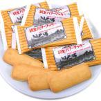 プチギフト 昭和製菓 北海道純生バタークッキー 2枚×8包入 お取り寄せ お菓子 父の日 プレゼント 贈り物