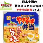 北海道限定商品 やきそば弁当 【旨塩】 スープ付き 1個 単品 マルちゃん 東洋水産 人気 お取り寄せ 北海道 ギフト