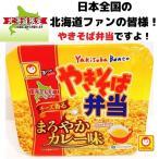 北海道限定商品 【やきそば弁当】 まろやかカレー味 スープ付き 1個 単品 マルちゃん 東洋水産 人気 お取り寄せ 北海道 夏ギフト