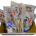 冷凍便 【送料無料】 北海道 一夜干しセット 中 6種類入り ほっけ ニシン カレイ こまい 産地直送 柳浦食品 お取り寄せ ギフト 贈り物