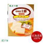 よつ葉 北海道十勝100 ミニチーズ(120g)[8個入] お取り寄せ プレゼント 贈り物 ギフト