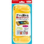 ニンテンドースイッチLite用本体保護カバー&グリップ『シリコングリップSW Lite(イエロー)』 - Switch
