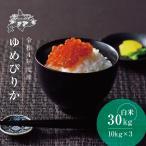 ゆめぴりか 30kg 10kg×3袋 米 安い お米 白米 送料無料