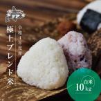 ショッピング米 米 10kg お米 白米 ななつぼし ゆめぴりか 送料無料 北海道 極上ブレンド