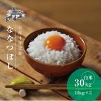 新米 ななつぼし 米 10kg×3袋 安い お米 送料無料 白米