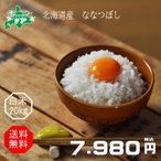ななつぼし 米 10kg×2袋 20kg 安い お米 送料無料 白米
