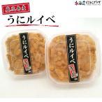 [メーカーより直送]「奥尻島産うにルイベ 80g×2袋」さとう食材 北海道 送料無料 送料込 ウニ 酒の肴 ギフト
