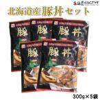 「北海道産 豚丼セット 300g×5個」産地直送 簡単調理 畜産 肉 まとめ買い お手軽 ご当地