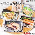 [メーカーより直送]「知床工房セレクト」北海道 産地直送 魚 海鮮 おかず ギフト 中元 刺身 貝 味噌 切身