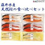 [メーカーより直送]「鮭匠ふじい 天然鮭の食べ比べセット」北海道 産地直送 海産 水産 ギフト プレゼント お中元