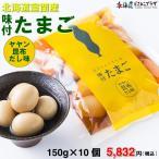 [メーカーより直送]「味付うずら卵 ヤヤン昆布だし150g×10個」北海道 産地直送 おかず ご飯のお供 おつまみ ギフト お中元