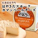 ハロウィン 2019 ポイント消化  はやきた 夢民舎 スモークカマンベールチーズ 北海道 お土産
