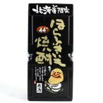 ほらふき芋焼酎 44度 箱入り (北海道お土産)