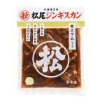 松尾ジンギスカン 特上ラム  400g ( 北海道 お土産 )