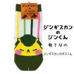 お中元 2020 お土産 ジンギスカンのジンくん 靴下 ギスくん 雑貨 北海道 ギフト