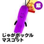 父の日 2021 お土産  じゃがポックル マスコット 紫雑貨 北海道 ギフト