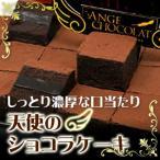 父の日 2019 ケーキ ポイント消化 北海道 天使のショコラケーキ お菓子 スイーツ 北海道 お土産