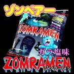 寒中見舞い お土産 ラーメン ご当地ラーメン ゾンベアー ゾンラーメン ガラ塩味 北海道 ギフト ポイント消化