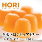 父の日 2021 お土産  夕張メロンピュアゼリー プチキャリー12個入 ホリ HORI お菓子 スイーツ 北海道 ギフト お菓子