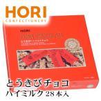 とうきびチョコレートハイミルク 28本入 ホリ/HORI ( 北海道 お土産 )