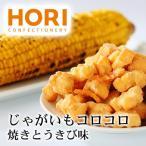 じゃがいもコロコロ 焼きとうきび味 ホリ/HORI ( 北海道 お土産 )