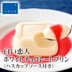 父の日 2021 お土産  お菓子 白い恋人 ホワイトチョコレートプリン ハスカップソース付き 石屋製菓 ISHIYA 北海道 ギフト