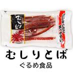 鮭魚 - ポイント消化 父の日ギフト むしりとば ( 北海道 お土産 )