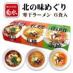 母の日 2021 お土産  菊水 北の味めぐり寒干しラーメン 6食入(組合せ自由)(3個で送料無料) 北海道 ギフト