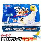 白いブラックサンダー 小箱 有楽製菓 北海道限定 ( 義理チョコ にもおすすめ / 北海道 お土産 )
