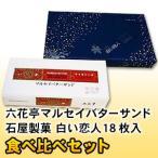 六花亭マルセイバターサンド・石屋製菓 白い恋人18枚入り 食べ比べセット (北海道お土産)