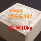 北海道産きらら397 白米10kg (平成28年産)