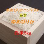 数量限定 第2回ゆめぴりかコンテスト 金賞ゆめぴりか(YES! clean 苫前産) 白米5kg (平成28年産)
