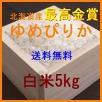 数量限定 第2回ゆめぴりかコンテスト  最高金賞ゆめぴりか 白米5kg (平成28年産)