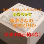 新米 坂井さんのゆめぴりか(蘭越豊国米) 白米450g(約3合) (平成30年産)(第7回米-1グランプリ銅賞受賞) お試し商品