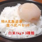 新米 特A北海道米(ゆめぴりか・ふっくりんこ・ななつぼし)食べ比べセット 白米各1kg (令和2年産)