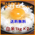 特A北海道米選べる食べ比べセット 白米各1kg (平成28年産)