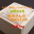 新米 坂井さんのゆめぴりか(蘭越豊国米) 5kg (平成29年産)(第7回米-1グランプリ銅賞受賞)