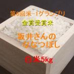 (第6回米-1グランプリ金賞受賞)坂井さんのななつぼし(蘭越豊国米) 5kg (平成28年産)