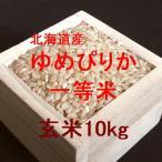 新米 北海道産 ゆめぴりか 一等米 玄米10kg (令和2年産)