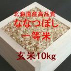 新米 北海道産高品質ななつぼし 一等米 玄米10kg (平成28年産)
