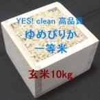 北海道産 YES! clean ゆめぴりか 一等米 玄米10kg (令和元年産)